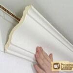 Пенопластовые плинтуса на потолок
